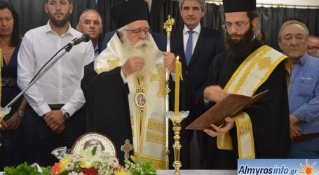 Την ορκωμοσία του νέου Δημάρχου Αλμυρού τέλεσε ο Μητροπολίτης Δημητριάδος