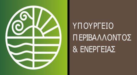 Την Τετάρτη στην Αθήνα η πρώτη Ενεργειακή Υπουργική Διάσκεψη Ελλάδας-Κύπρου-Ισραήλ-ΗΠΑ