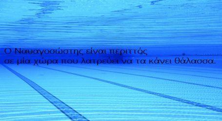 Μία διδακτική ιστορία για τούς πνιγμούς στις ελληνικές πισίνες