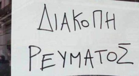 Χωρίς ρεύμα αύριο περιοχές σε δύο δήμους της Θεσσαλονίκης