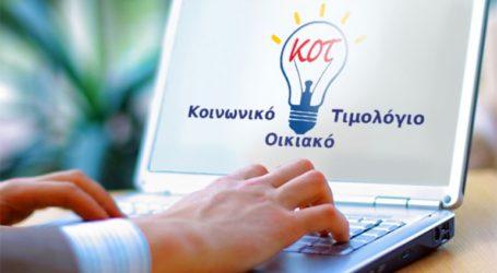 Παράταση για την υποβολή αιτήσεων υπαγωγής στο Κοινωνικό Οικιακό Τιμολόγιο ηλεκτρικής ενέργειας