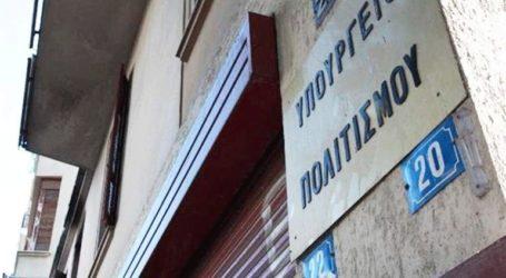 «Ικανοποίηση» του Ενιαίου Συλλόγου Υπαλλήλων ΥΠΠΟ μετά την τροποποίηση στη σύνθεση του ΚΑΣ