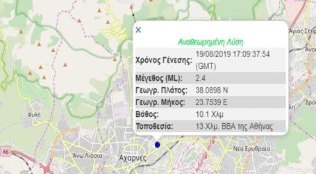 Ασθενής σεισμική δόνηση 2,4R βορειοανατολικά της Αθήνας