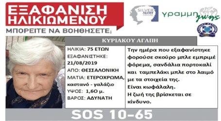 Εξαφανίστηκε ηλικιωμένη από τη Θεσσαλονίκη