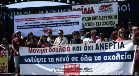 Διαμαρτυρία αναπληρωτών καθηγητών για τους πίνακες προσλήψεων