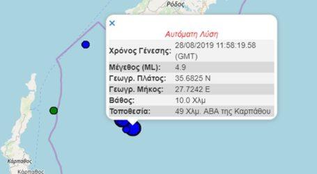 Σεισμική δόνηση 4,9 Ρίχτερ βορειοανατολικά της Καρπάθου