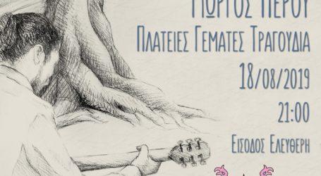 """Ο Γιώργος Περού παρουσιάζει την μουσική παράσταση """"Πλατείες Γεμάτες Τραγούδια"""" στο Πήλιο"""