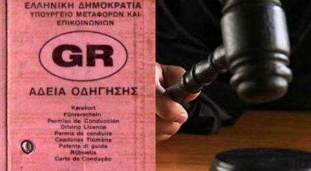 Έξι συλλήψεις στον Βόλο για οδήγηση χωρίς άδεια