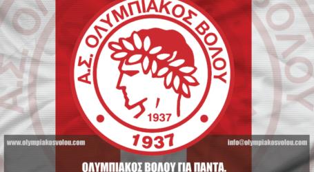 Δήλωσε συμμετοχή στη Football League ο Ολυμπιακός Βόλου