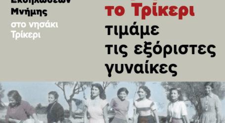 Πρόγραμμα Τριήμερων Εκδηλώσεων Μνήμης των εξόριστων γυναικών στο Τρίκερι