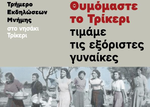 PosterTrikeriSocial