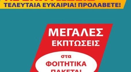 Electronet Β.Κ. Καζάνα: Μεγάλες προσφορές σε φοιτητικά πακέτα!