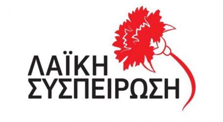 Λαϊκή Συσπείρωση Βόλου: «Στην ίδια αντιλαϊκή ρότα η δημοτική αρχή Βόλου»