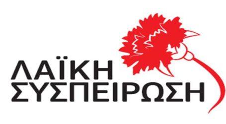 Λαϊκή Συσπείρωση: «Να σταματήσει η καύση σκουπιδιών από κάθε βιομηχανία»