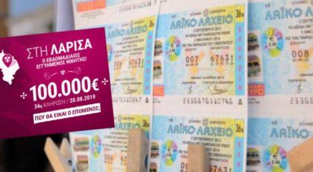 Πλουσιότερος κατά 100.000 ευρώ ένας Λαρισαίος – Κέρδισε στο Λαϊκό Λαχείο