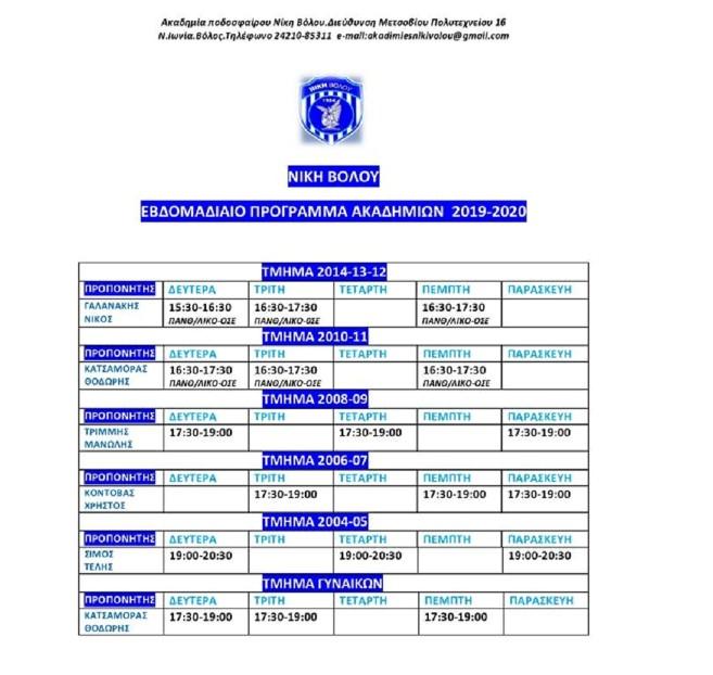 programma proponiseon akadimion