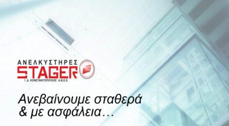 STAGER: Από το 1976 πιστοποιημένοι ανελκυστήρες για να ανεβαίνετε… με ασφάλεια