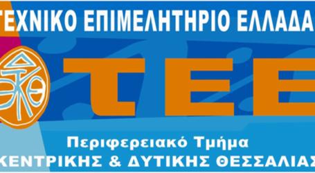 ΤΕΕ / Κ.Δ. Θεσσαλίας: Μέτρα στήριξης του τεχνικού κλάδου, εξαιτίας της πανδημίας