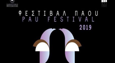 Πρόγραμμα εκδηλώσεων του φεστιβάλ Πάου του Πανεπιστημίου Θεσσαλίας