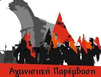 Κάλεσμα στην απεργία της 24ης Σεπτεμβρίου από την Αγωνιστική Παρέμβαση Εκπαιδευτικών Λάρισας