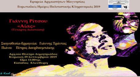 Η παράσταση «Αίας» του Γιάννη Ρίτσου στο Αρχαίο Θέατρο Δημητριάδος