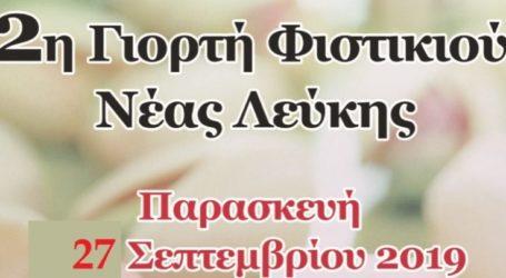 Μετάθεση της ημερομηνίας της γιορτής φιστικιού στη Νέα Λεύκη