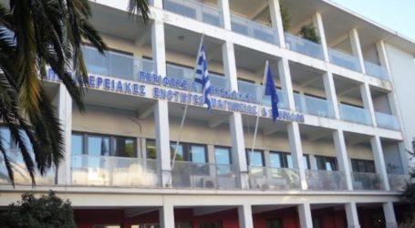 Τοποθέτηση Τμηματαρχών ζητούν εκ νέου εργαζόμενοι στην Περιφ. Ενότητα Μαγνησίας