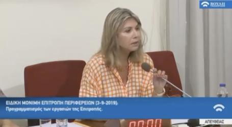 Συνεδρίασε η Επιτροπή Περιφερειών της Βουλής με πρόεδρο τη Ζέττα Μακρή [βίντεο]