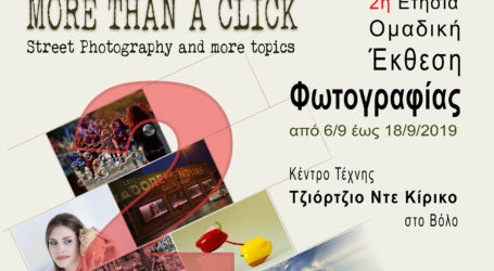 Εγκαίνια 2ης Ετήσιας Ομαδικής Έκθεσης Φωτογραφίας«MORE THAN A CLICK»στο ΚέντροΤέχνης Τζιόρτζιο ντε Κίρικο