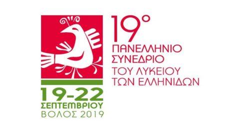 Το 19ο Πανελλήνιο Συνέδριο του Λυκείου των Ελληνίδων με διεθνή εμβέλεια στο Βόλο