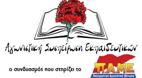 ΠΑΜΕ Εκπαιδευτικών: «56 κενά εκπαιδευτικών στη Μαγνησία αποδεικνύουν ότι το κράτος έχει συνέχεια …!!»