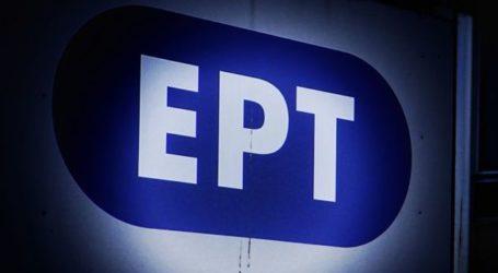 Διαμαρτυρία στη Σκόπελο για το σήμα της ΕΡΤ