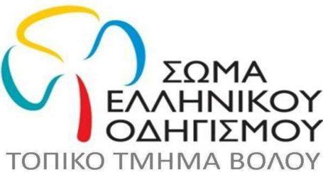 Βόλος: Ξεκινούν οι εγγραφές στο Σώμα Ελληνικού Οδηγισμού