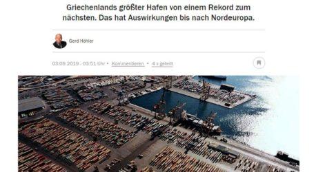 Πειραιάς, το νέο Αμβούργο της Ευρώπης