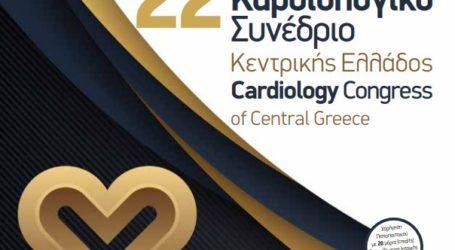 Στη Λάρισα το 22ο Καρδιολογικό Συνέδριο Κεντρικής Ελλάδος