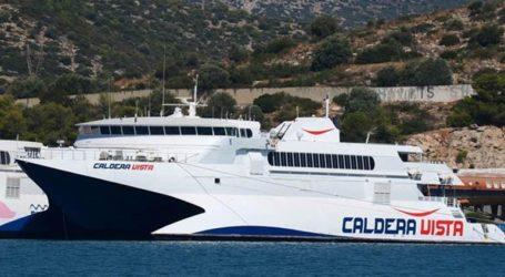 Κατέπλευσε το πλοίο «Καλντέρα Βίστα»με 640 περίπου πρόσφυγες και μετανάστες