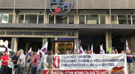 Διαμαρτυρία του ΠΑΜΕ στη ΔΕΗ για τις αυξήσεις στα τιμολόγια