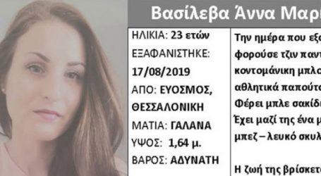 Εξαφάνιση 23χρονης στη Θεσσαλονίκη