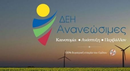 Νέα σύνθεση Δ.Σ. στη «ΔΕΗ Ανανεώσιμες»