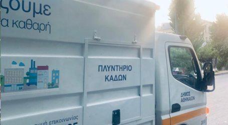 Ξεκίνησε το συστηματικό πλύσιμο κάδων απορριμμάτων στην Αθήνα