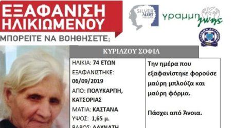 Εξαφάνιση ηλικιωμένης στην Καστοριά