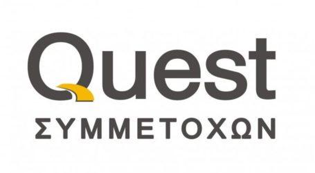 Σημαντική αύξηση πωλήσεων και κερδοφορίας για τον Όμιλο Quest στο α΄ εξάμηνο