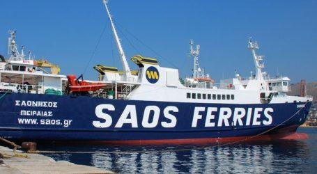 Επιστολή των εργαζομένων της SAOS FERRIES για τη διασφάλιση των θέσεων εργασίας τους