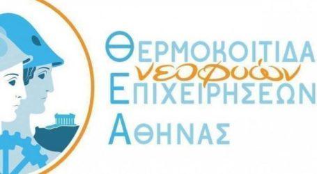 Ιδρύεται θερμοκοιτίδα πολιτιστικής καινοτομίας στη Δυτική Αττική