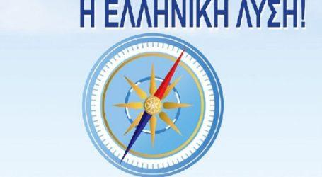 Ανακοίνωση της Ελληνικής Λύσης για την αφαίρεση θρησκεύματος και ιθαγένειας από τους τίτλους σπουδών