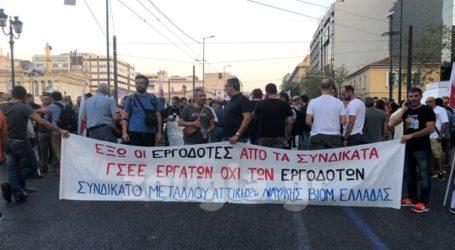 Πορεία στο κέντρο της Αθήνας κατά των ρυθμίσεων για τις Συλλογικές Συμβάσεις Εργασίας