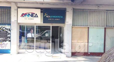 Ανάληψη ευθύνης για τις επιθέσεις σε τράπεζες και τοπικές οργανώσεις της ΝΔ