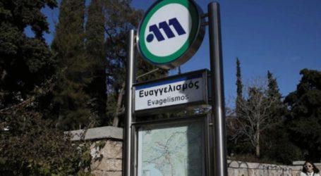 Αλλάζουν όνομα οι σταθμοί του Μετρό «Ευαγγελισμός» και «Άγιος Δημήτριος»