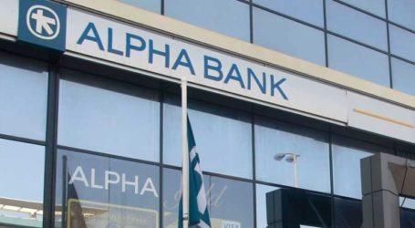 Ολοκληρώθηκε με απόλυτη επιτυχία το πρόγραμμα εθελουσίας εξόδου της Alpha Bank