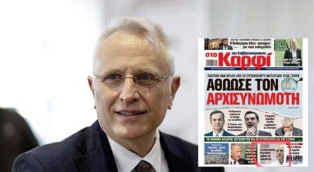 Ο Γ. Ραγκούσης καταγγέλλει «πολιτικό εκβιασμό» από τον Β. Μαρινάκη και την εφημερίδα «Καρφί»